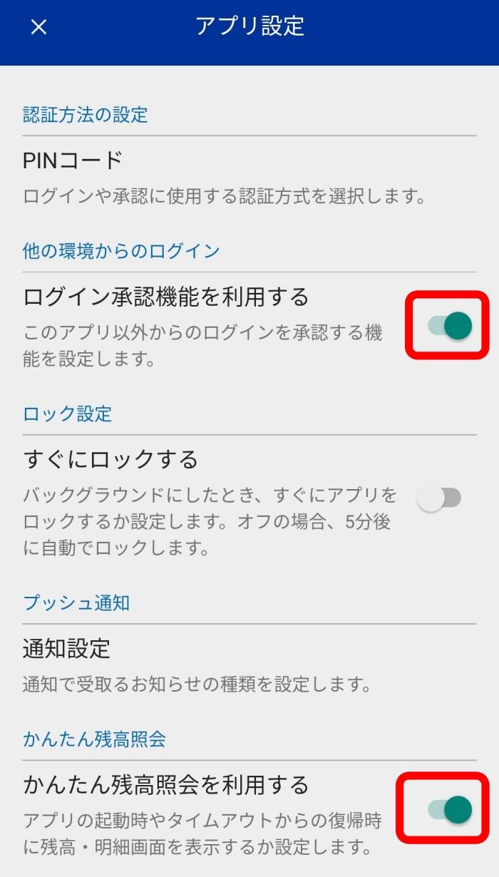 スマート認証neoアプリ設定