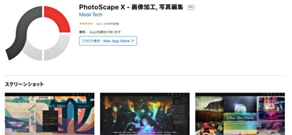 フォトスケープX Macの画像修正アプリ加工
