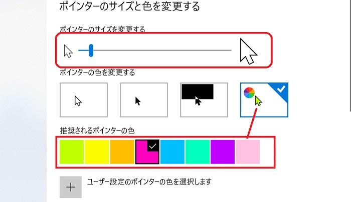 マウスポインターのサイズ・色を変更