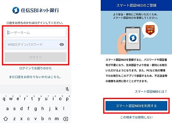 住信SBIネット銀行アプリにログイン