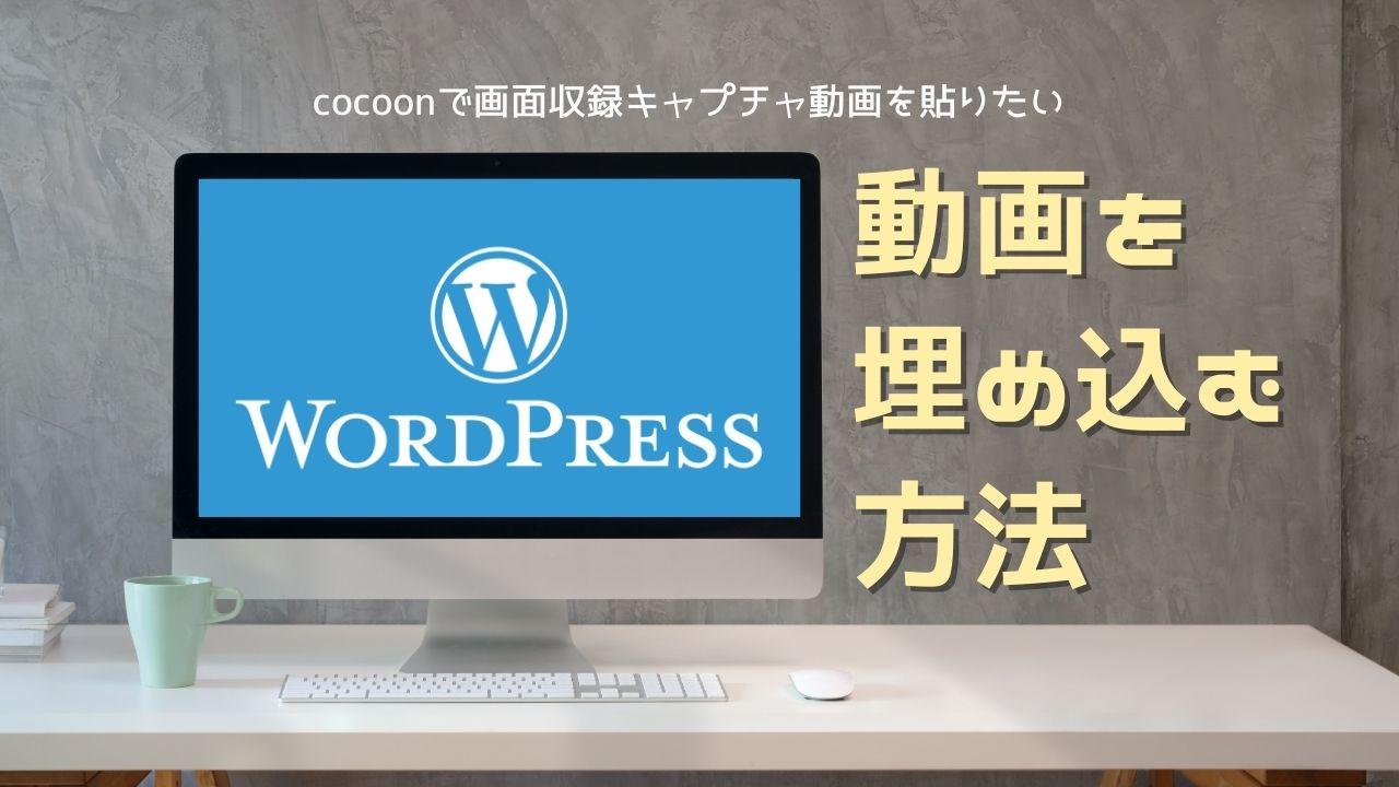 WordPress動画を 埋め込む 方法