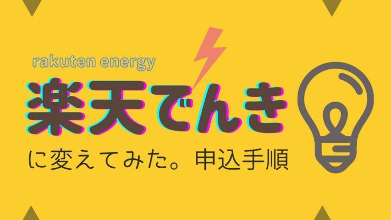 中部電力から楽天でんきに変えてみた。申込方法