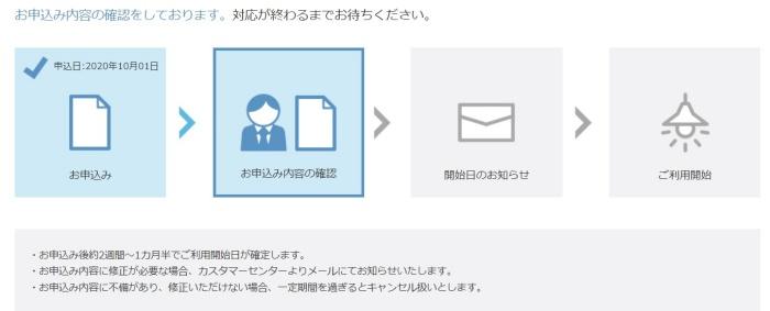 申込内容の確認(楽天でんき)