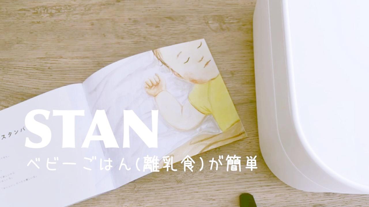 【炊飯器で離乳食】おかゆも簡単!象印STANで作ってみた