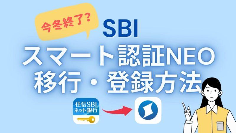 SBIスマート認証NEOの移行・登録方法