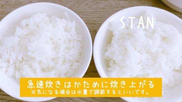 白米急速炊きの比較