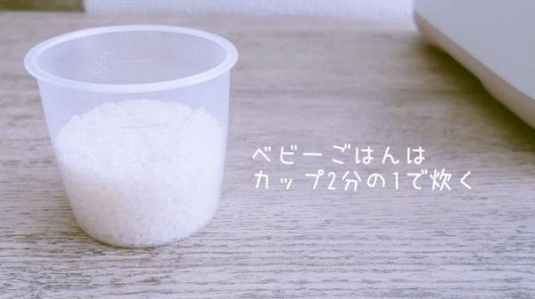 べびーごはん(離乳食)はカップ2分の1