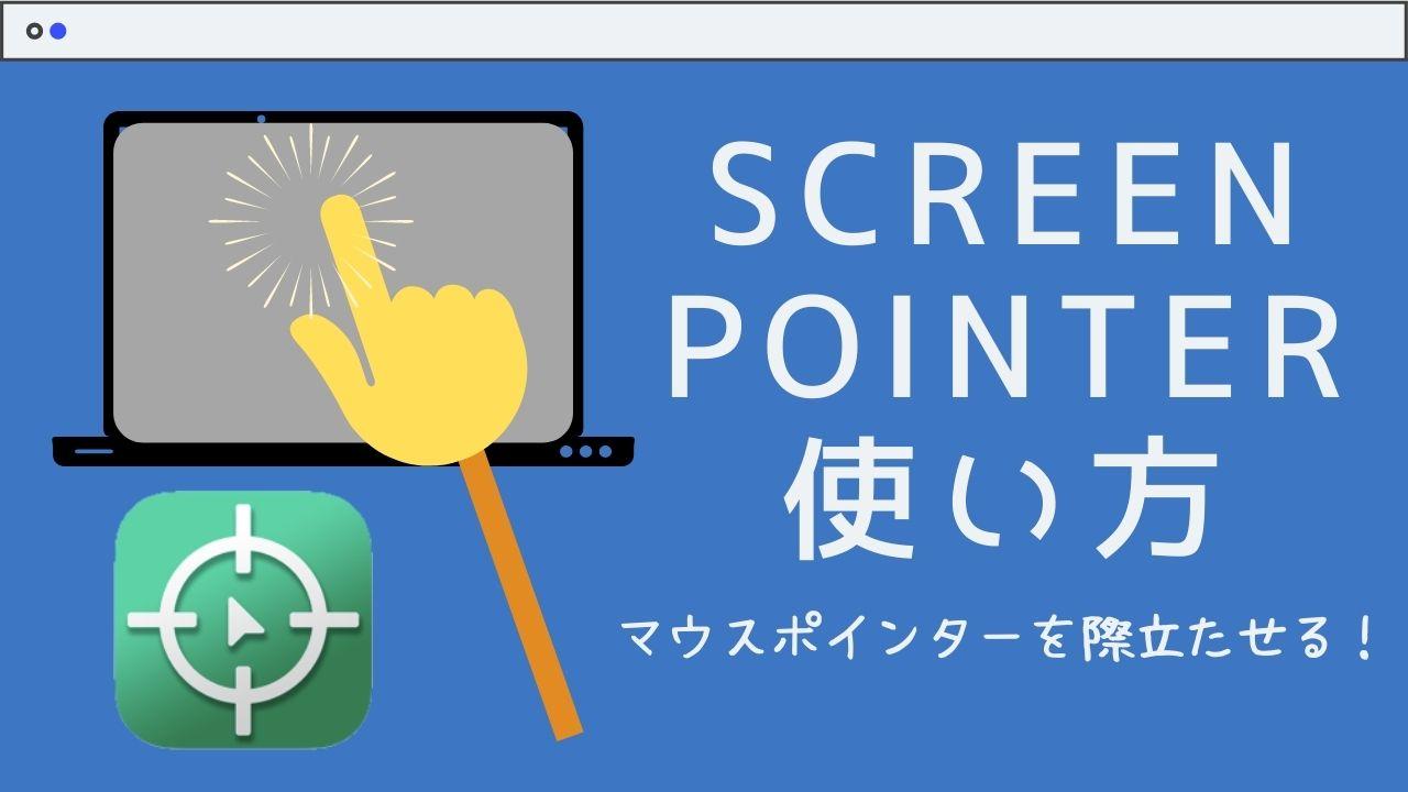 screen pointerの使い方を解説