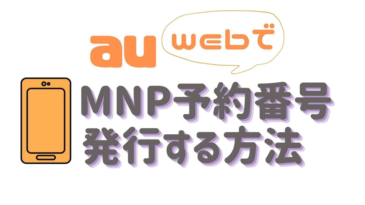 au【webからMNP予約番号】を発行・取得する手順