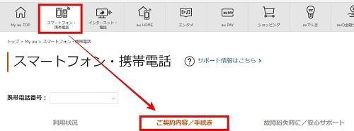 webからauMNP予約番号発行手順1