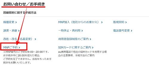 webからauMNP予約番号発行手順2