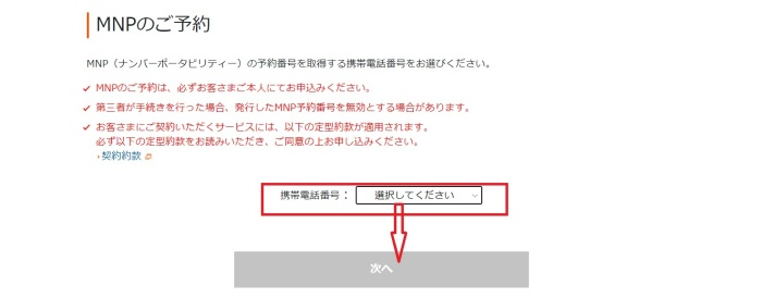 auMNP予約番号発行手順3