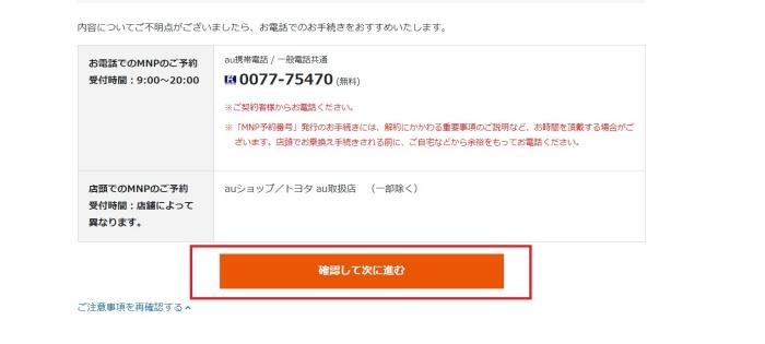 auMNP予約番号発行手順3-1
