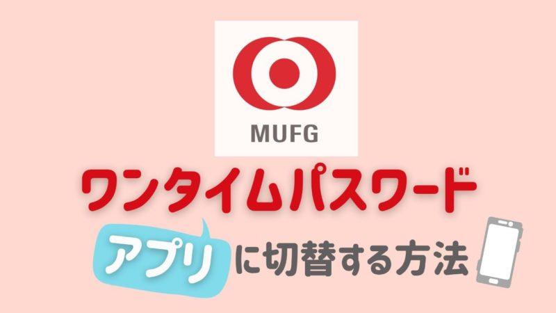 三菱UFJダイレクト【ワンタイムパスワードカード→アプリ】に切り替える方法