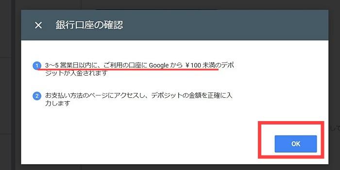 ¥100 未満のデポジットが入金