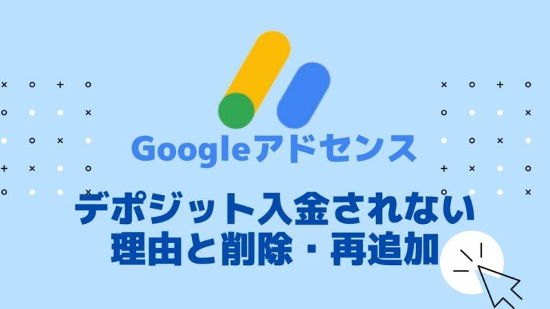 Googleアドセンスデポジット入金されない理由と削除・再追加方法
