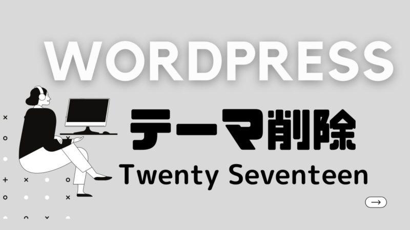 Wordpressサイトヘルスで停止中のテーマ(Twenty Seventeen)を削除する方法
