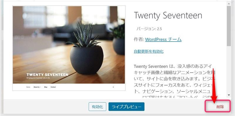 Twenty Seventeen のテーマ詳細を選択