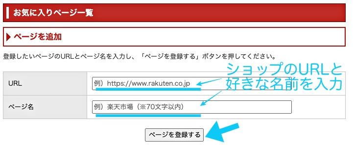 直接URLを入れて追加