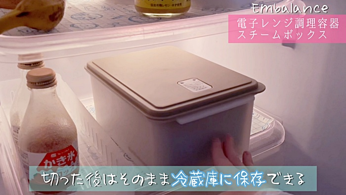 そのまま冷蔵庫に保存収納もできる
