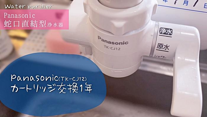 パナソニック蛇口直結型浄水器TK-CJ12