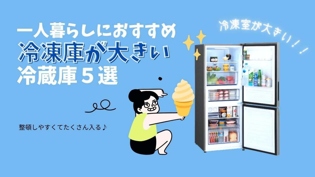 冷凍庫が大きい冷蔵庫おすすめ
